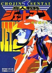 Jetman Manga
