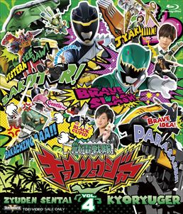 File:Kyoryuger Blu-ray Vol 4.jpg