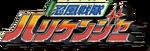 Logo-hurricanger