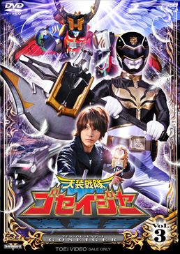 File:Goseiger DVD Vol 3.jpg