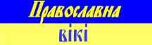 Вікі Православна