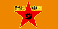 New People's China