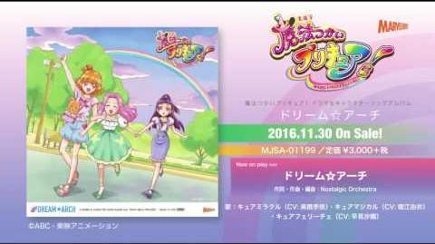【試聴】「魔法つかいプリキュア!」ドラマ&キャラソンアルバム「ドリーム☆アーチ」