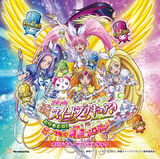 Suite Pretty Cure Movie OST