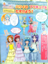 Alo-ho Pretty Cure Scan