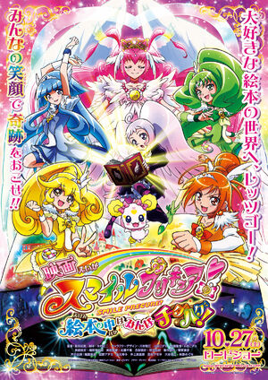 Smile-pretty-cure-movie