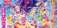 Pretty Cure All Stars: Minna de Utau♪ Kiseki no Mahou!
