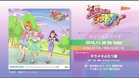 【試聴】「魔法つかいプリキュア!」ドラマ&キャラソンアルバム「ドリーム☆アーチ」から「キラメキふたつ星」