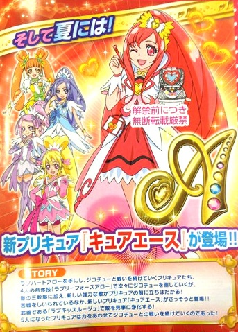 Upcoming.PreCure.Cure.Ange