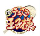 Wiki Prince of tennis
