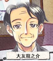 Ryuunosuke (old)