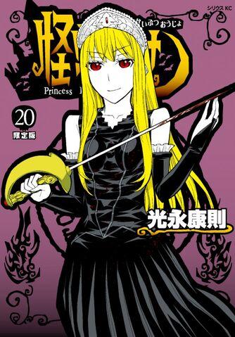 File:News large kaibutsuojo 20 l.jpg
