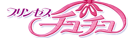 File:Princess Tutu Japanese anime logo.png
