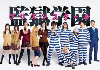 Prison School Live-Action Promotional Art 2