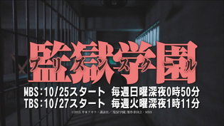 Prison School Live-Action Titlecard PV 2