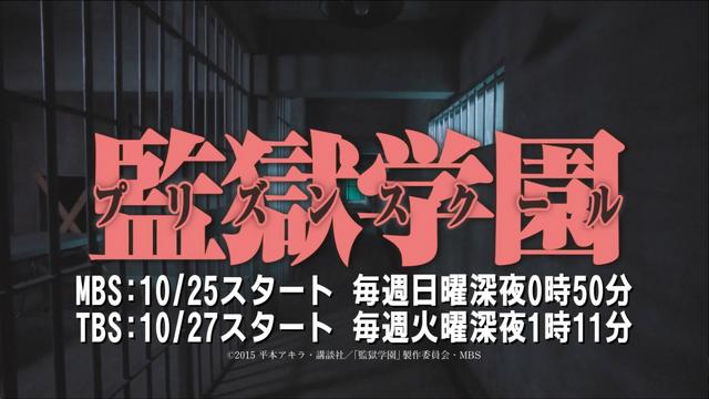 File:Prison School Live-Action Titlecard PV 2.png