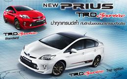 File:PriusTRD Thailand.png