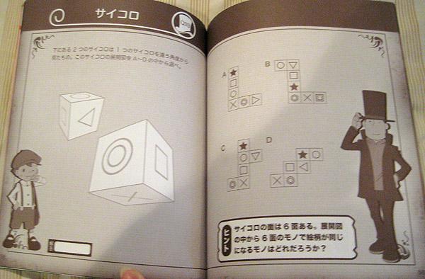 File:Puzzle 52.jpg