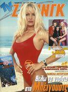 TV Zaninik - July 7, 2000