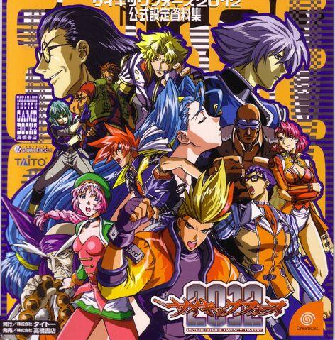 File:-animepaper.net-picture-standard-anime-psychic-force-psychic-force-picture-27628-ulquiorra-san21-preview-d7d1e28e.jpg