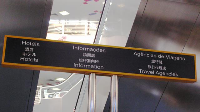 File:Multilingual sign in Macau.png