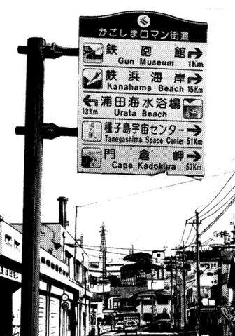File:Kagoshima-t c130p4.PNG