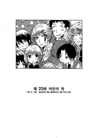 File:Chapter 25.jpg