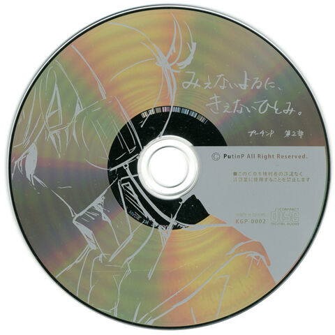 File:Part 2 CD.jpg