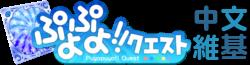 Puyopuyo!! Quest 中文維基