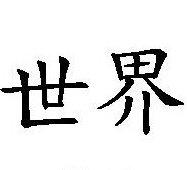 File:Chinese World.jpg