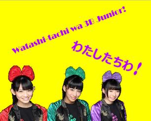 Watashitachiwa3BJunior