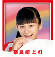 TowaNarasaki