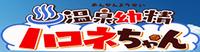 Onsen Yousei Logo