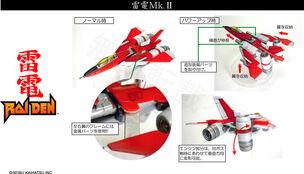 Raiden Mk II Toy