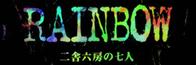 Rainbow: Nisha Rokubō no Shichinin Wiki