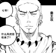 Person (Chapter 108)