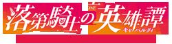 Rakudai Kishi no Eiyuutan Wiki