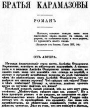 Dostoevsky-Brothers Karamazov