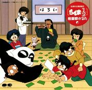 Fighting Songs Karuta Cover