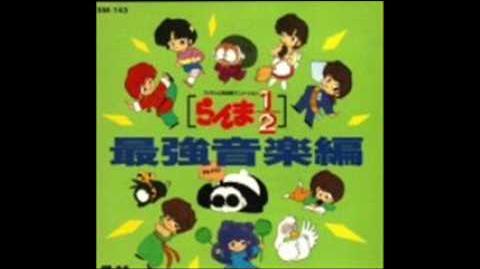 Ranma 1 2 - Soundtrack 08 - kanashii koigokoro