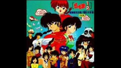 Ranma 1 2 OST - Destruction