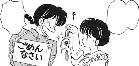 File:Akane offers charm.png