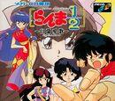 Ranma ½: Byakuran Aika