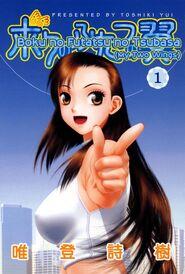 Boku no Futatsu no Tsubasa v01 c01 001