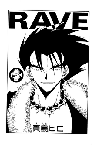 File:Cover of Volume 5.png