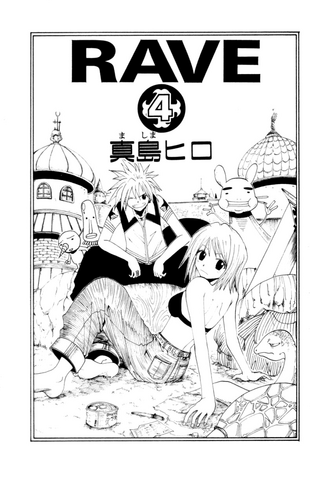 File:Cover of Volume 4.png