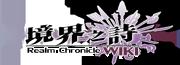 境界之詩 Wiki