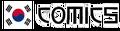 KoreanComics-Wiki-wordmark.png