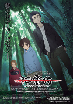 File:Watch-ghost-hound-episodes-online-english-sub-thumbnailpic.jpg