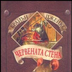 Bulgarian Redwall Hardcover